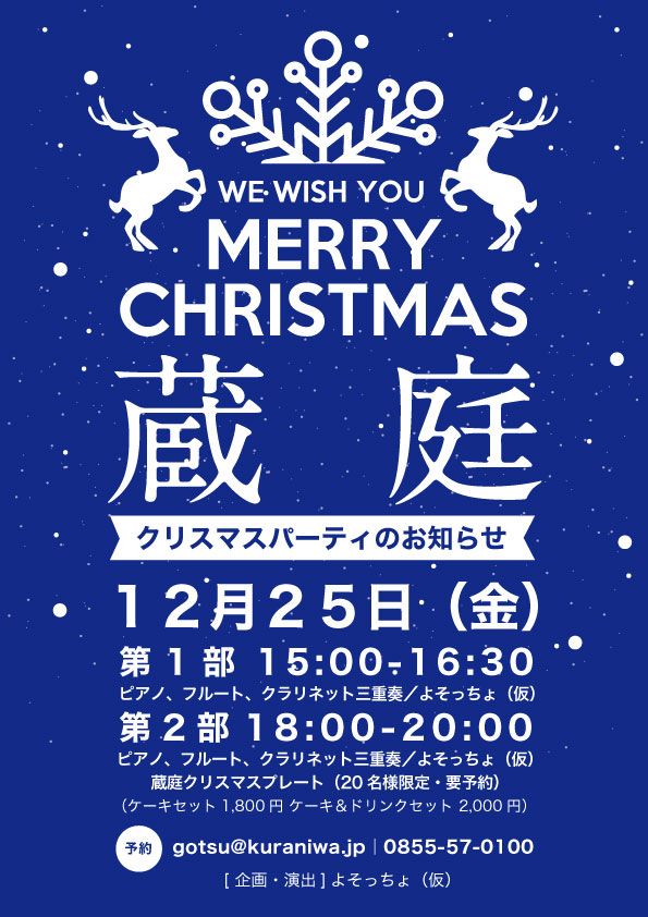 蔵庭クリスマス