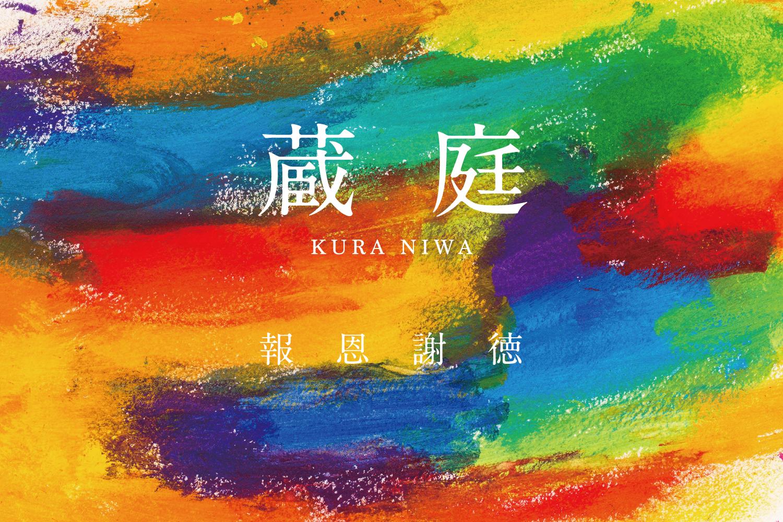 kuraniwa_2016